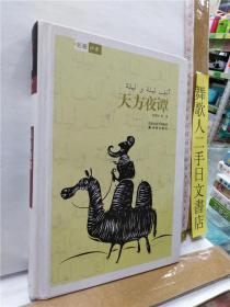 天方夜谭 中文32开原版书 书籍有一些破损污渍笔记