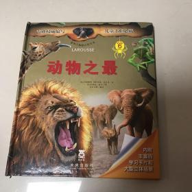 豪华立体版百科全书:动物之最