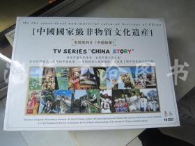 电视系列片.中国故事.中国国家级非物质文化遗产【10DVD】