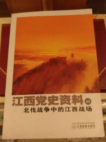 江西党史资料43:北伐战争中的江西战场,都是电文