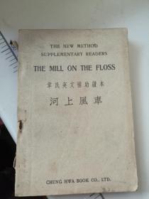韦氏英文辅助读本-河上风车