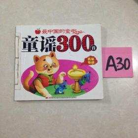 童谣300首~~~~~~满25包邮!