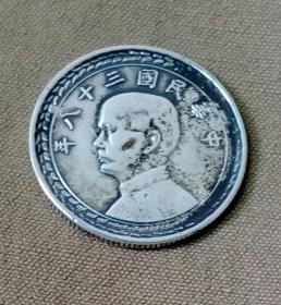 台湾省三十八年 五角银币