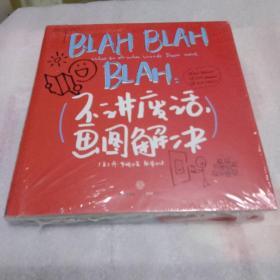 """BLAH BLAH BLAH:不讲废话,画图解决(餐巾纸系列 3):""""餐巾纸沟通力之父""""丹•罗姆最新力作,教你画最简单的图,解决最困难的商业问题"""
