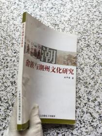 畲族与潮州文化研究