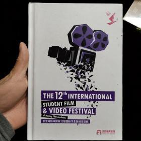 DVD光盘 北京电影学院第12届国际学生影视作品展 4谍精装