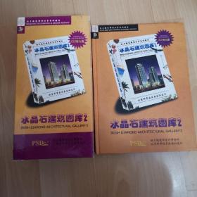 水晶石建筑图库2+(水晶石建筑图库2CD100张)