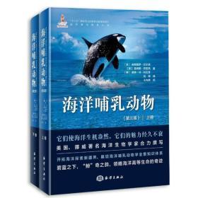 海洋哺乳动物(第三版)全二册