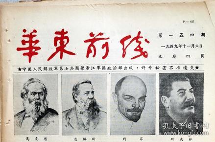 1949年11月《华东前线》(套红)少见,计两期