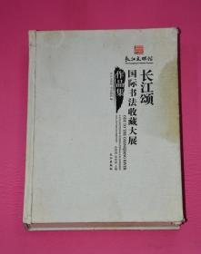 长江颂国际书法收藏大展作品集.
