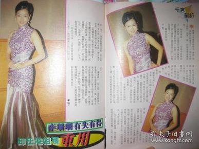 李珊珊32开港版早期彩页,2页