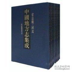 中国地方志集成·省志辑·河北(16开精装 全十五册 原箱装)