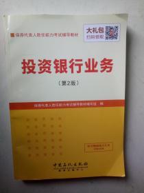圣才教育·保荐代表人考试辅导教材 投资银行业务(第2版)