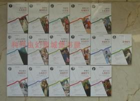 正版现货 外国哲学名家丛书16册套装 吉林出版集团