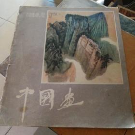 中国画    1983.2