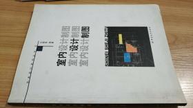 室内设计制图 马晓星 著 / 中国纺织出版社