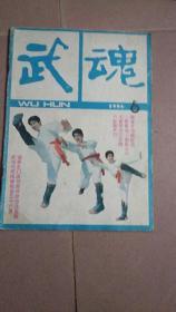 武魂(1986.6)