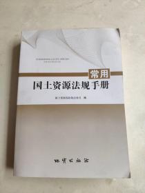 常用国土资源法规手册