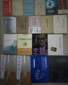 FLX25 中医类:最新汉医药物学(42年1版1印、伪满洲国中医书、有装订线、前几页左上角有水印)