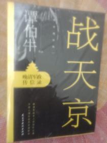 签名本:《战天京:晚清军政传信录》(2017年全新修订增补版,一版一印)