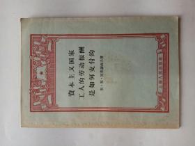 资本主义国家工人的劳动报酬是如何支付的(1957年一版一印,馆藏未阅!)