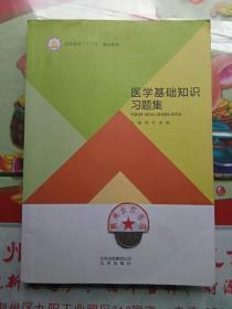 正版8新 医学基础知识习题集 周哲 熊操 北京出版社9787200124859
