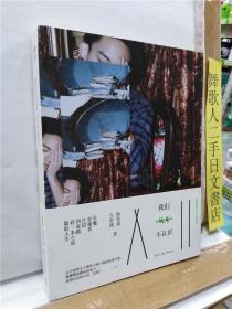 我们从未不认识:林宥嘉音乐小说概念书 中文书 32开软精装