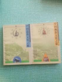 中国道教文化之旅,中国佛教文化之旅(陈胜庆签赠本,全2册合售)