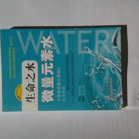 生命之水 微量元素水