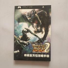怪物猎人 终极全方位攻略手册