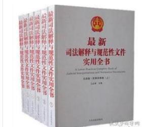 中华人民共和国最新司法解释与规范性文件实用全书  16开6卷 1C01c