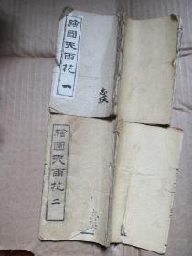 《绘图天雨花》,二十卷六十回,线装二十册。上海章福记书局印行
