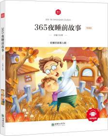 朝华童文馆·365夜睡前故事(领诵版)