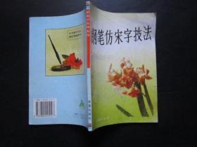 书法类:钢笔仿宋字技法