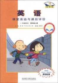 英语四年级上册