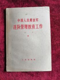 中国人民解放军连队管理教育工作 64年版 包邮挂刷