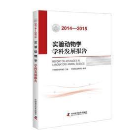 实验动物学学科发展报告(2014-2015)