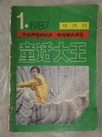 童话大王(1987年1期 总第10期)童话大王郑渊洁图像