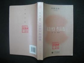 《语丝》作品选 中国文库