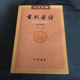 古代汉语,第一册
