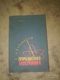 工业电子学 俄文 精装