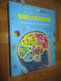 有趣的大脑训练手册   【大16开,硬精装】