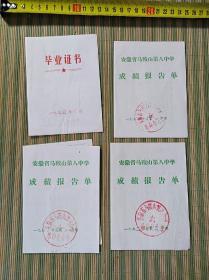 文革毕业证、成绩单共四份合售