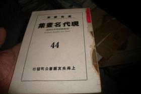 1937年万有画库初版-现代名画集44
