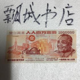 97年香港回归百万富翁纪念钞