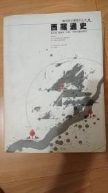 西藏通史:中国边疆通史丛书