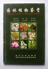 园林植物鉴赏