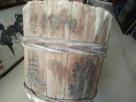 清代万泰商号颜德堂造木制酒桶