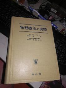 物理疗法 の实践 日文版