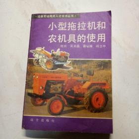 小型拖拉机和农机具的使用